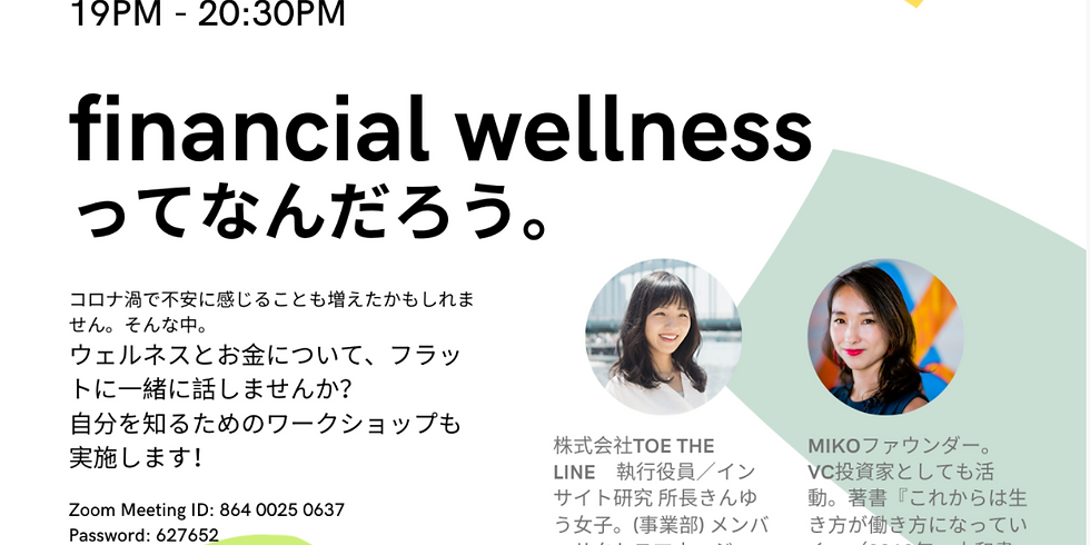 Financial Wellnessってなんだろう with きんゆう女子
