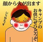 顔から火が出る.jpg