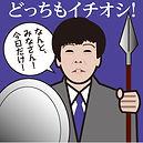 いちおし.jpg