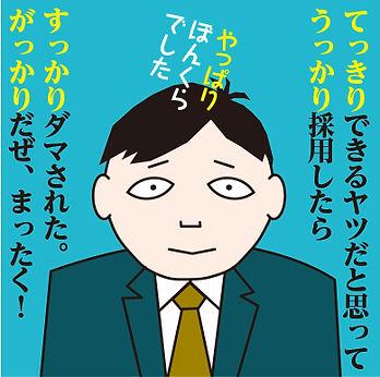 てっきり.jpg