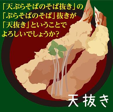 てんぬき.jpg