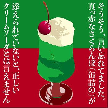 クリームソーダ.jpg