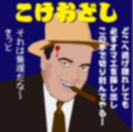 こけおどし.jpg