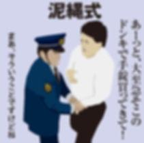 どろなわしき.jpg