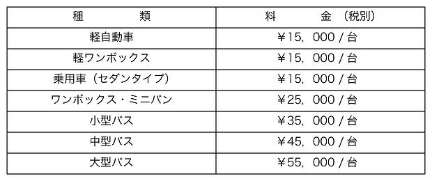 無光触媒料金表(車).png