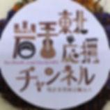 東北岩手応援チャンネル.jpg