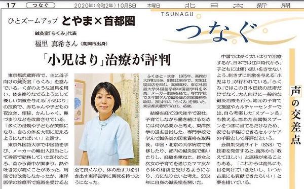北日本新聞20201008.jpeg