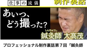 NHKプロフェッショナルに鍼灸師登場!