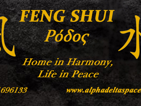Φέρε ευτυχία στη ζωή σου με το Feng Shui