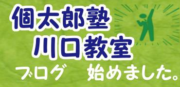 個太郎 川口。 ブログを始めます。