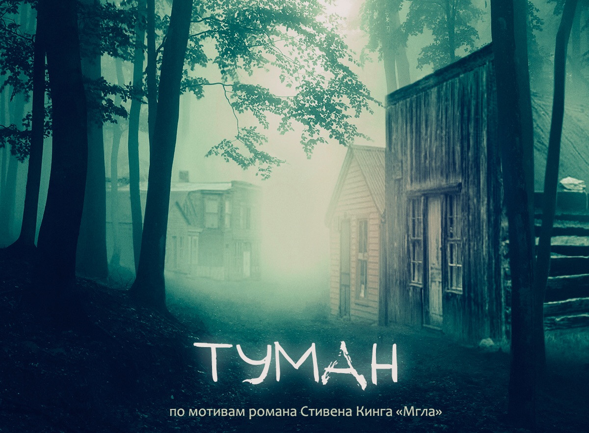 Туман | GrimTeam.ru | Квест Москва