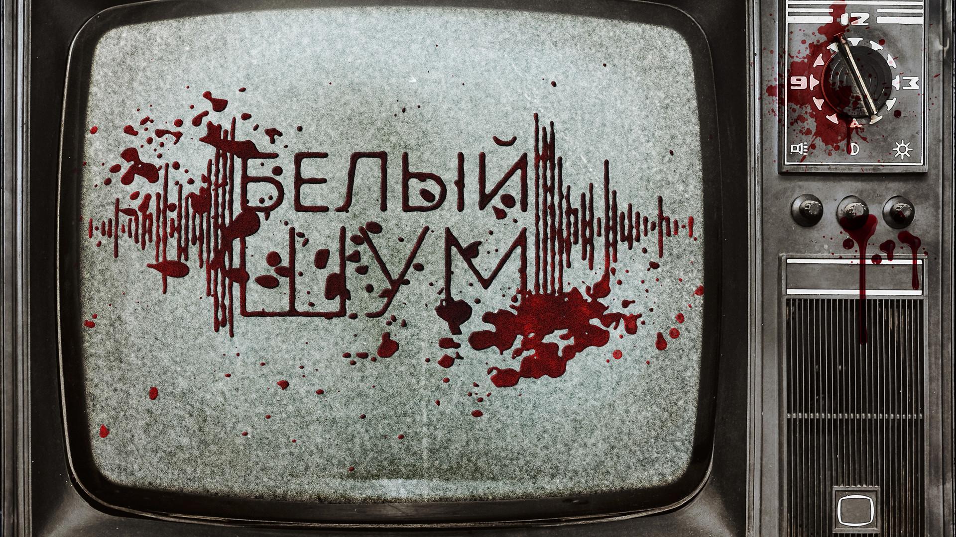 Белый Шум | GrimTeam.ru | Квест Москва