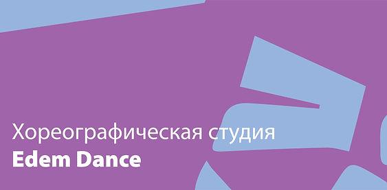 Edem_Poster-02.jpg