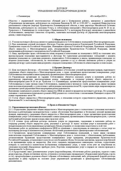 Договор_Страница_01.jpg