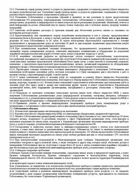 Договор_Страница_03.jpg