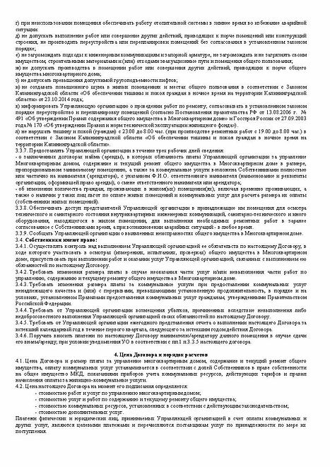 Договор_Страница_04.jpg