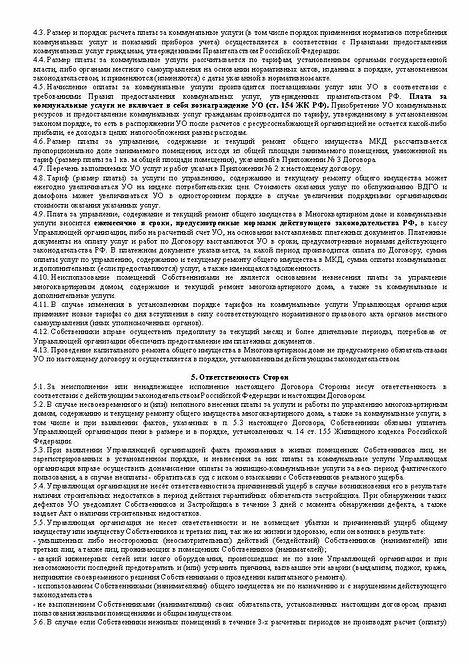 Договор_Страница_05.jpg