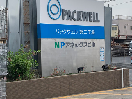 Japan packaging firm Packwell to set up shop at DLI Davao industrial estate