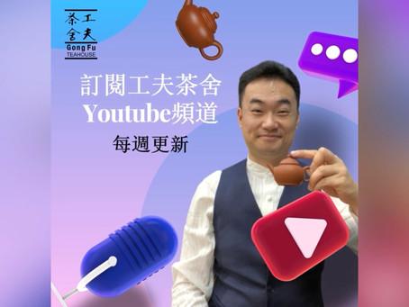Youtube茶頻道[工夫茶舍的茶學世界]