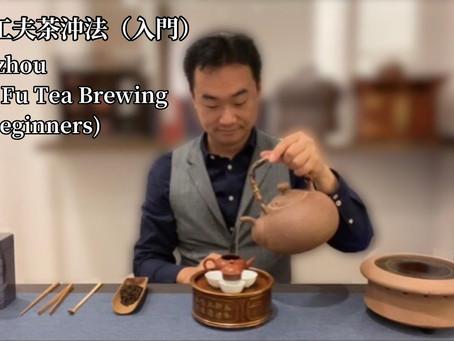 工夫茶沖泡方法