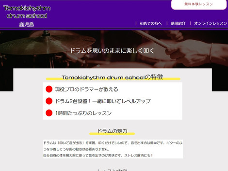 tomokichythm drum schoolページ開設