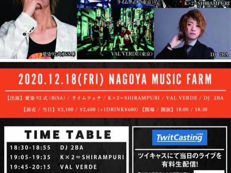 12/18,19名古屋にてライブします。