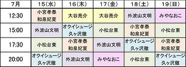 劇小タイム.jpg