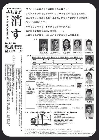 komatsudai_kesu_ura_M.jpg