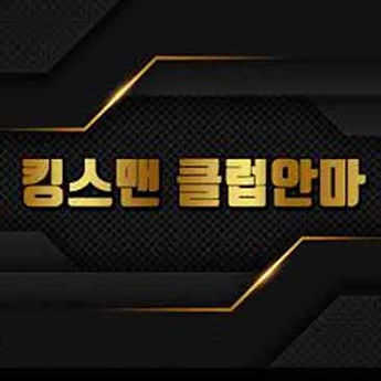강남킹스맨 강남클럽안마 서울클럽안마