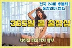 원주출장안마 원주365일콜출장 원주오피