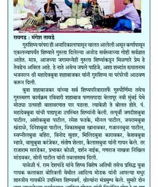 Belapur Concert - paper review.jpg