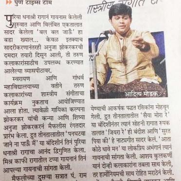 Swarayan Concert - Pune - Review (New).j