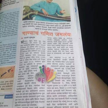 Maharashtra Times - Kala Katta.jpg
