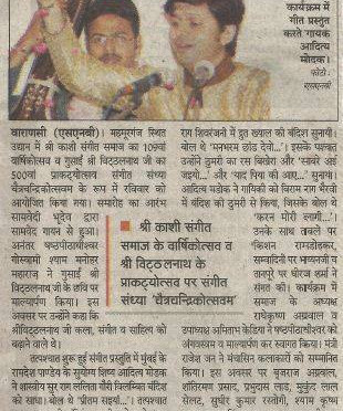Banaras - Paper review 2.jpg