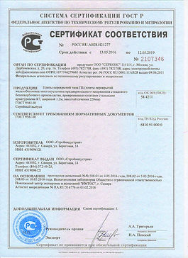 Сертификат  от 13.05.16-плиты.jpg
