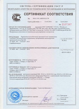 Сертификат перемычки.jpg