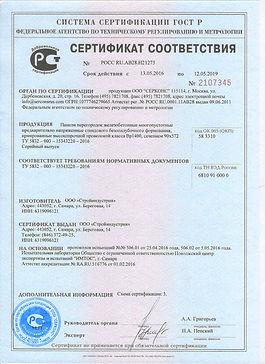 Сертификат  от 13.05.16-панели перегород