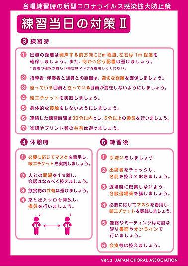 JCAchorustaisaku-ver3_page004.jpg