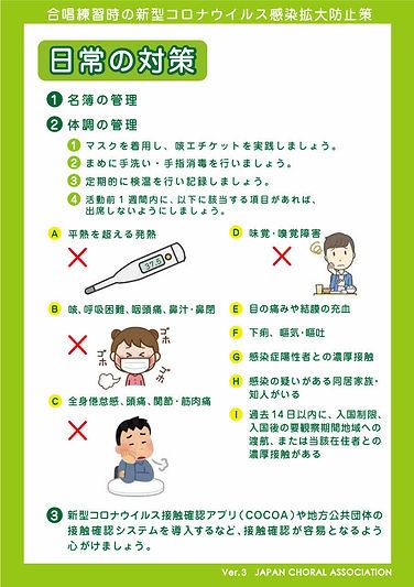 JCAchorustaisaku-ver3_page002.jpg