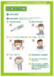 ガイドライン感染防止対策汎用版_page002.jpg