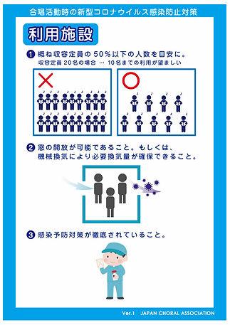 ガイドライン感染防止対策汎用版_page001.jpg