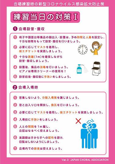 JCAchorustaisaku-ver3_page003.jpg
