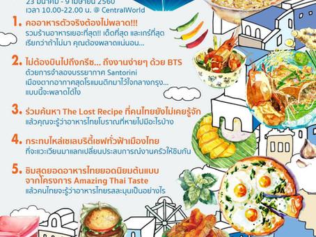 มหกรรมอาหาร World Food Expo 2017