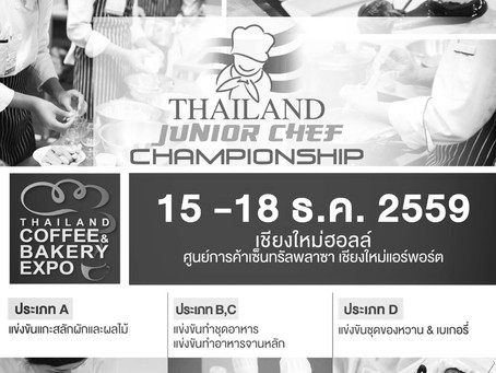 Thailand Junior Chef Championship 2016