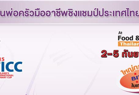 การแข่งขันพ่อครัวมืออาชีพ ชิงแชมป์ประเทศไทยครั้งที่ 21