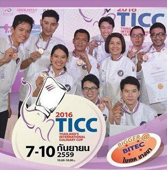 การแข่งขัน TICC 2016