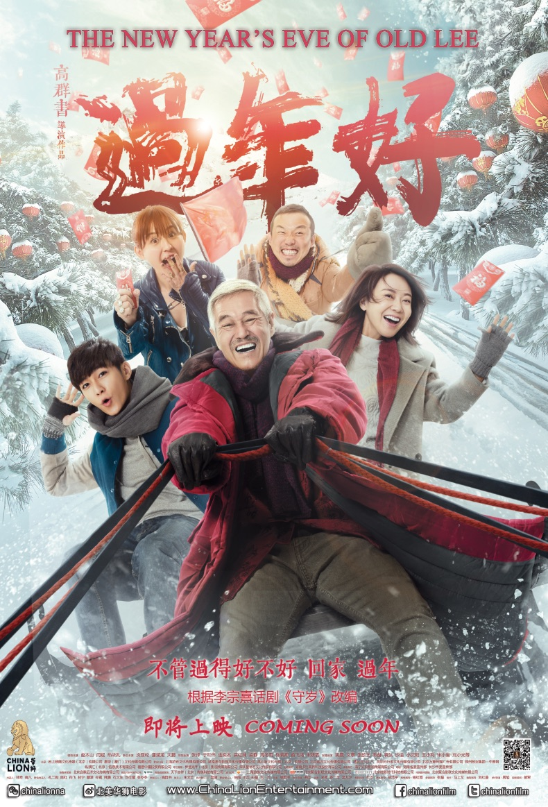 The New Year's Eve of Old Lee (2016)