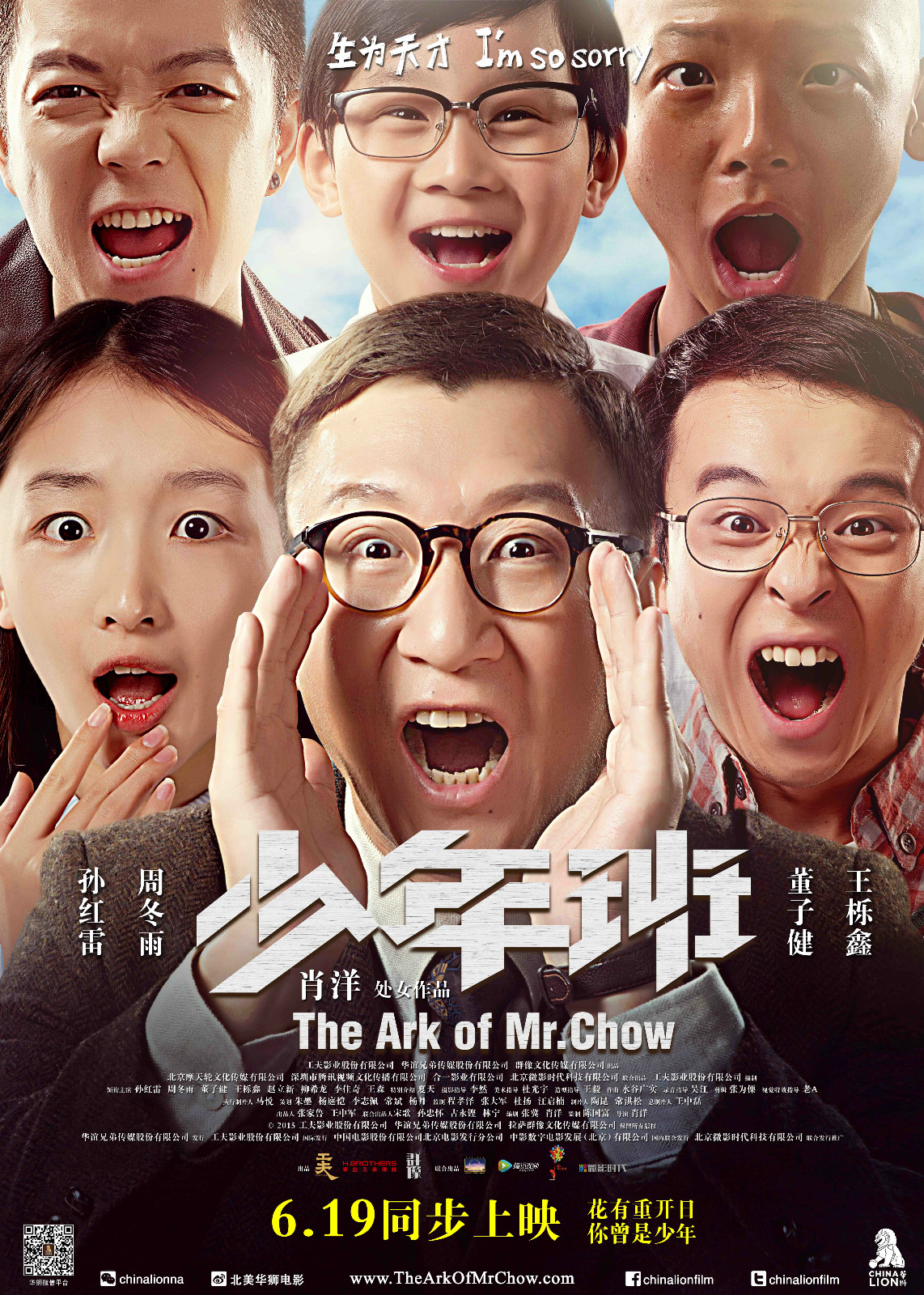 The Ark of Mr Chow (2015)