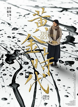 TheGoldenEra_1MB_Poster.jpg