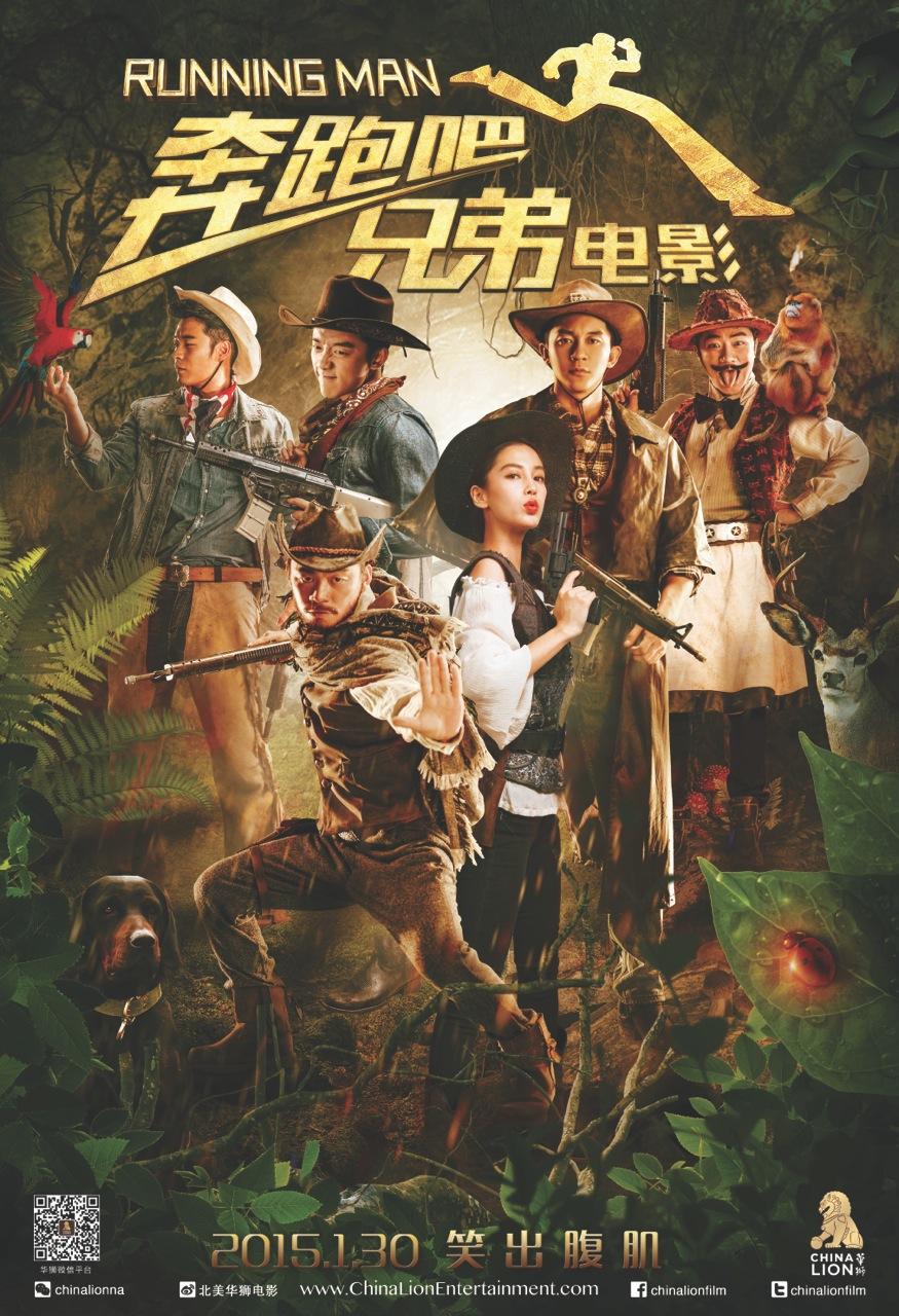 Running Man Movie (2015)